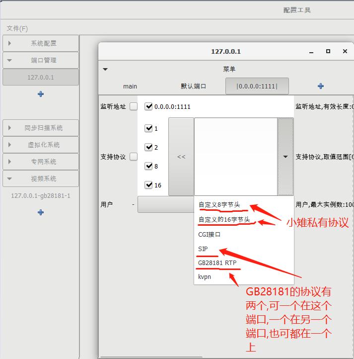 小雉系统造轮子之端口共享技术(webrtc,rtsp,hls,rtmp,gb28181,sip,rtp,http共用端口)